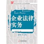 企业法律实务(谈萧)