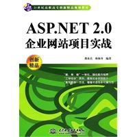 《ASP.NET2.0企业网站项目实战(赠1DVD)(电子制品CD》封面