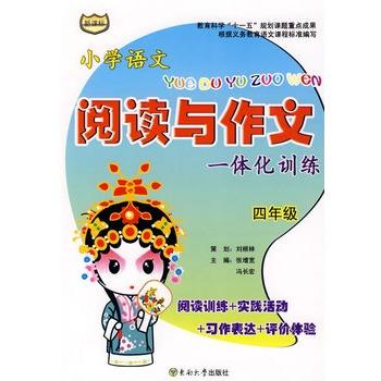四年级:小学语文阅读与作文一体化训练
