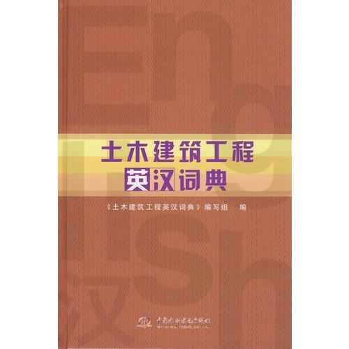 土木建筑工程英汉词典