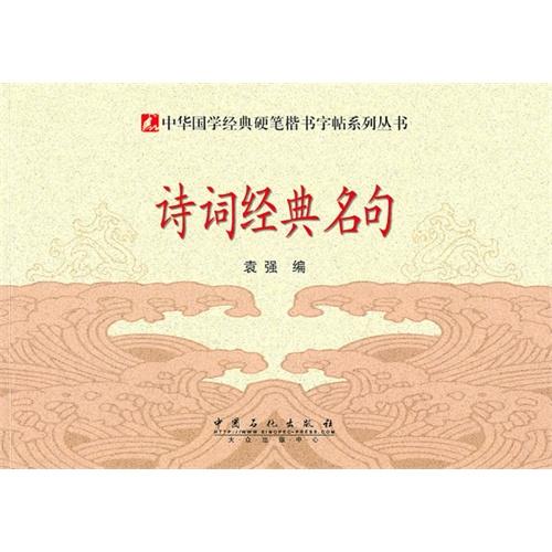 经典古诗词字帖内容|经典古诗词字帖版面设计