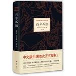 《百年孤独》(加西亚·马尔克斯巅峰杰作,中文版全球首次授权!根据马尔克斯指定版本翻译,未做任何增删!)