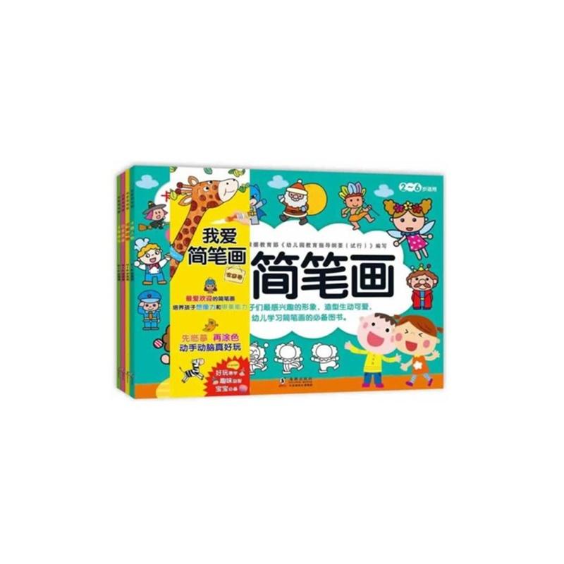 《我爱简笔画(家庭卷)(套装共4册)》