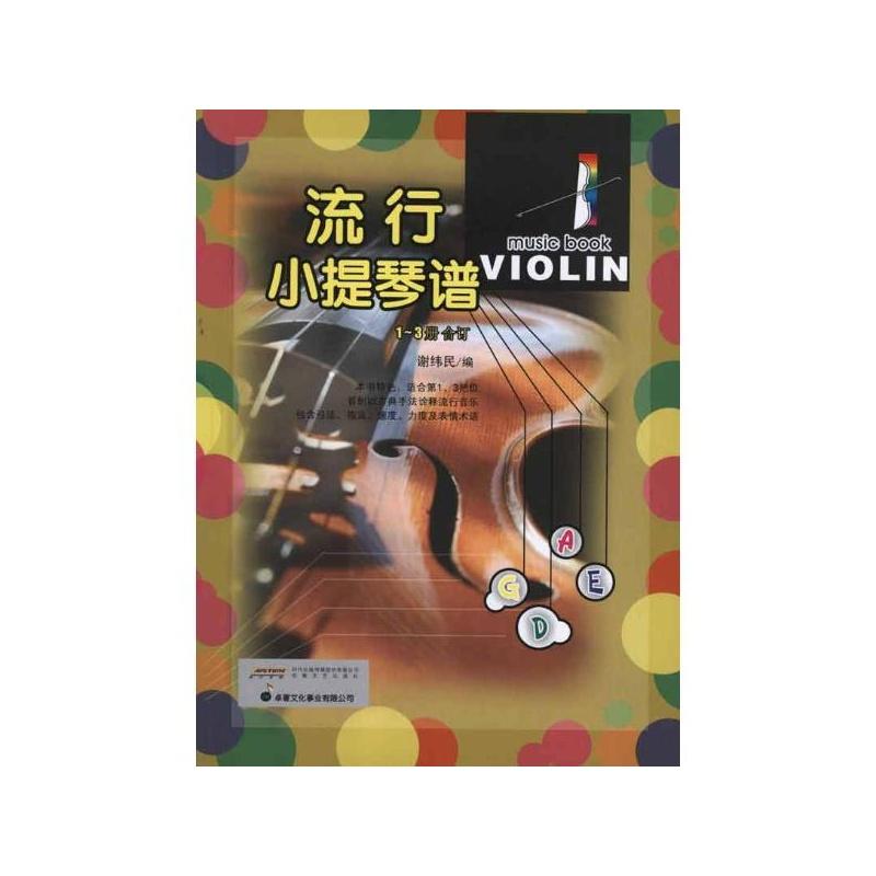 流行小提琴谱(1-3合订本) 谢纬民