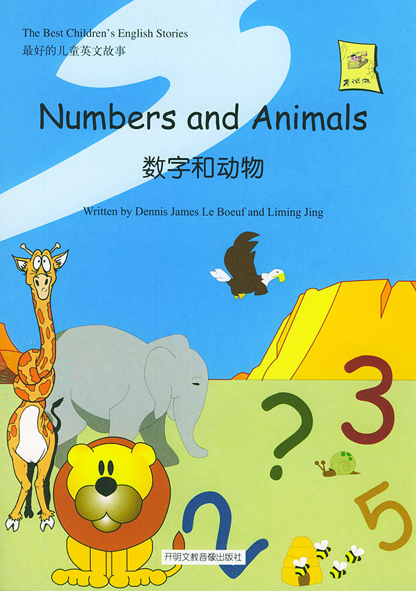 最好的儿童英文故事:数字和动物(1书1cd)