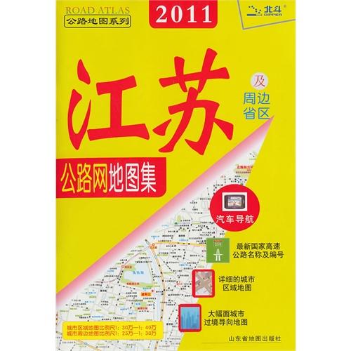 江苏及周边省区公路网地图集