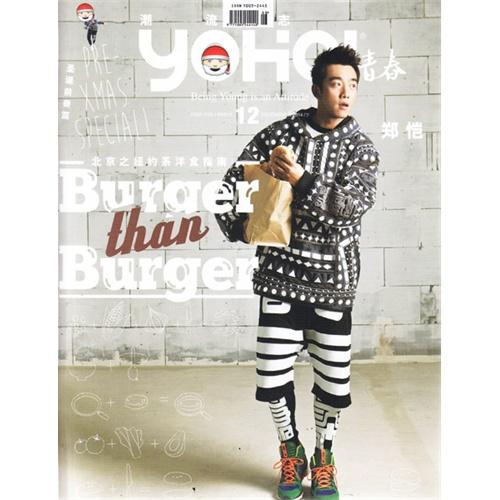 yoho潮流志杂志2014年12月下 封面郑凯