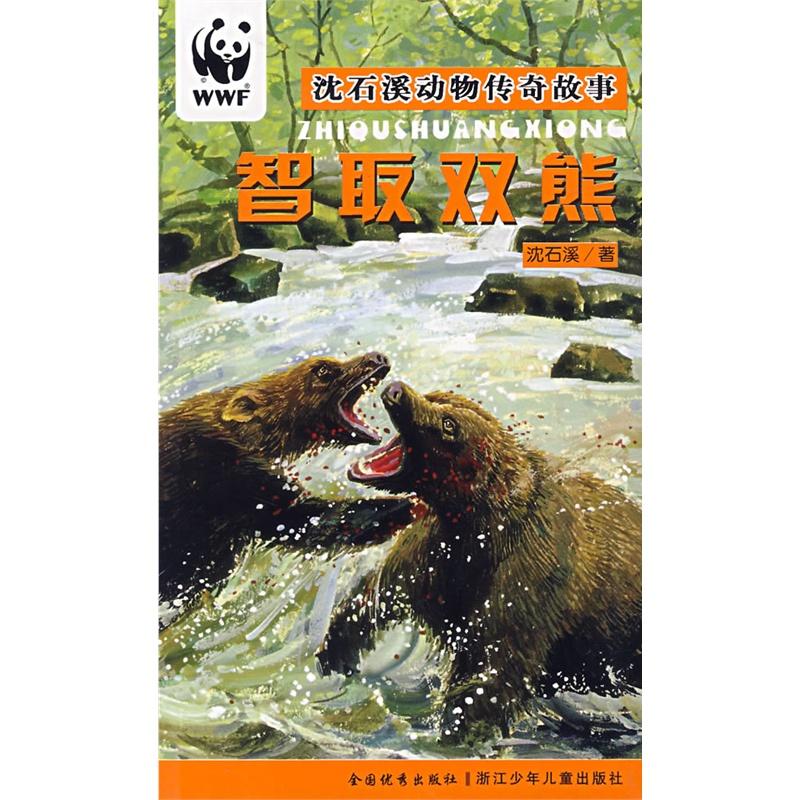 《智取双熊/沈石溪动物传奇故事》沈石溪