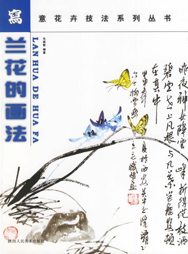 兰花的画法--写意花卉技法系列丛书
