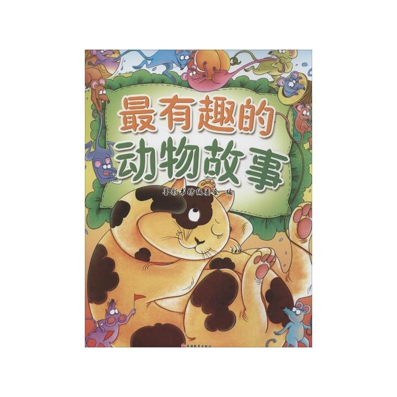 《有趣的动物故事》墨彩书坊编委会