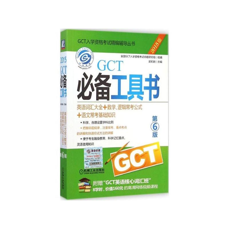 【GCT必备工具书:英语词汇大全+数学、逻辑常