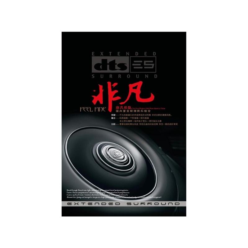(cd)非凡乐队:非凡 非凡乐队