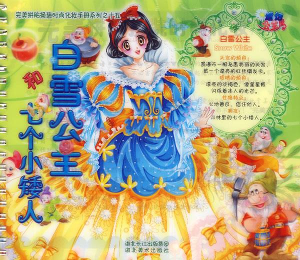 美满拼贴换装时尚扮装手册系列之十五:白雪公主和七
