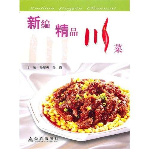 水产类,豆制品类,蔬菜类),共200个品种,不仅包括了传统的经典川菜,还