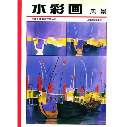 水彩画风景——少年儿童美术技法丛书
