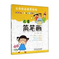 儿童简笔画 牛晔 安徽美术出版社