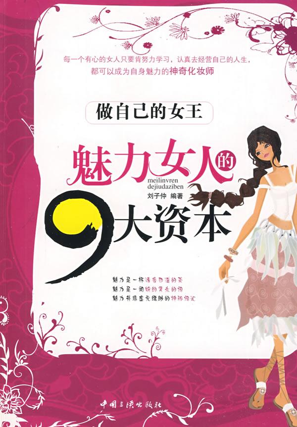 魅力女人的九大资本下载 - Rain.net.cn