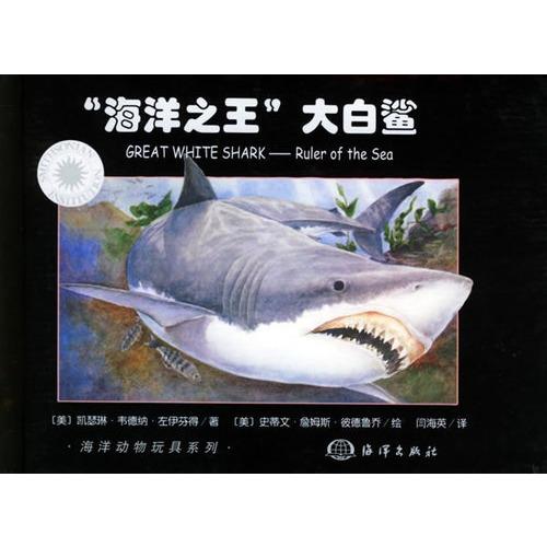 海洋之王 大白鲨 海洋动物玩具系列
