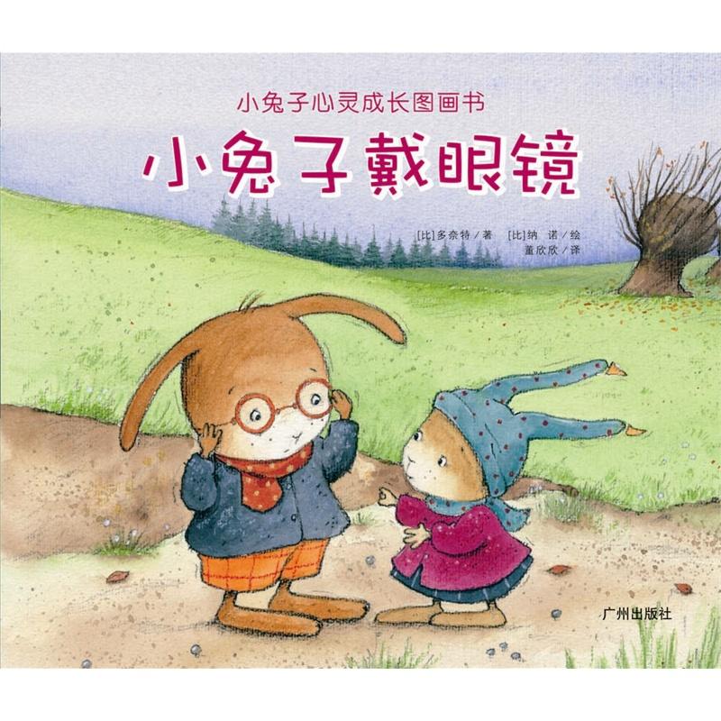 海豚绘本花园:小兔子戴眼镜(小兔子心灵成长图画书系列,最温馨的亲子