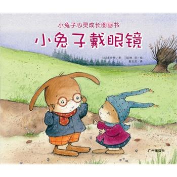 馨的亲子故事 小兔子戴眼镜
