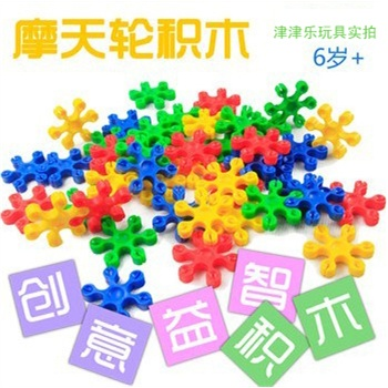 奇智 塑料积木拼插玩具 雪花片积木 安全无毒塑料 多款 几何积木