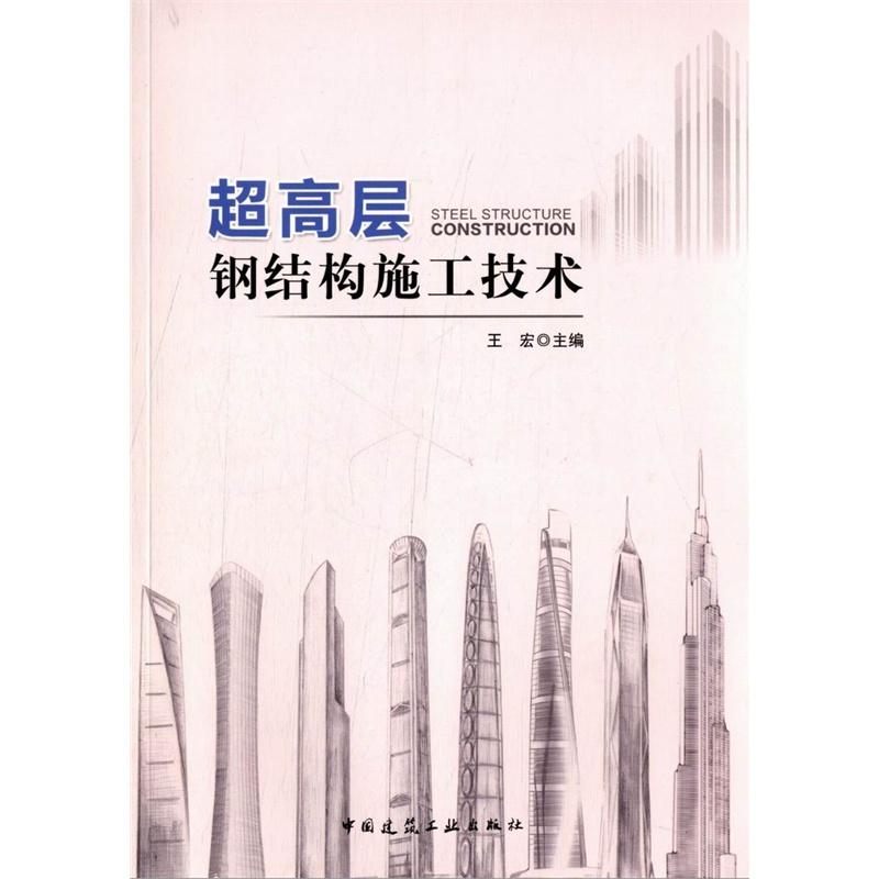 《超高层钢结构施工技术》王宏