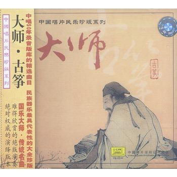 中国唱片民乐珍版系列:大师·古筝(cd)