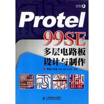 出版书籍 protel 99se多层电路板设计与制作