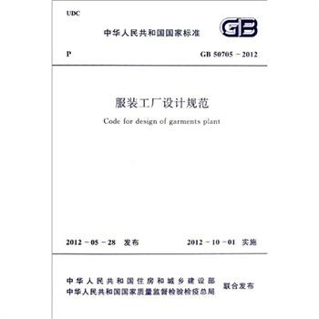 gb50705-2012服装工厂设计规范