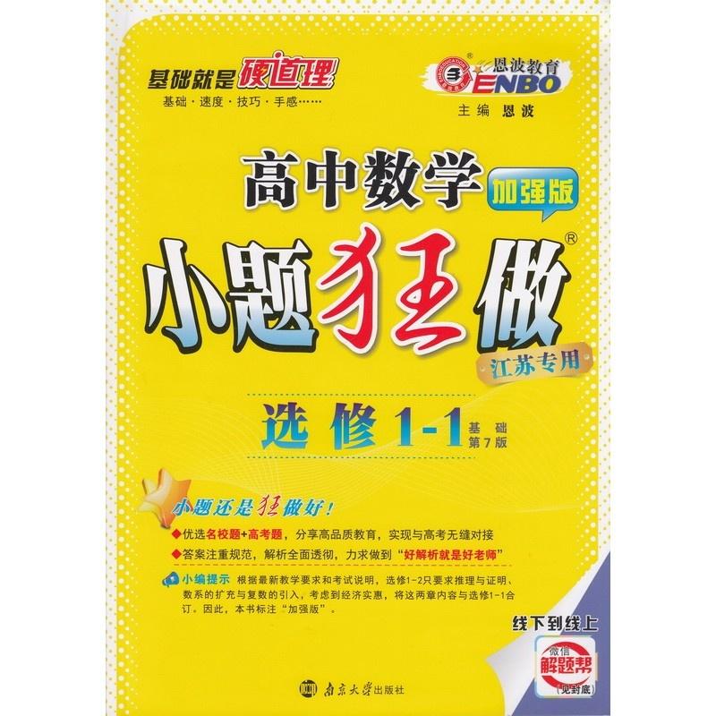 高二小题狂做专题一,古代中华文明的起源和鉴定