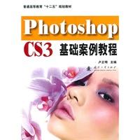《PhotoshopCS3基础案例教程(含光盘)》封面