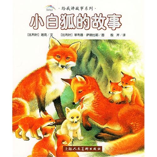 故事性很强,很有趣的动物,我很喜欢.给儿子讲,他也爱听,爱看.
