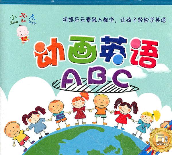 英语动画 小儿英语动画视频 儿童英语动画片