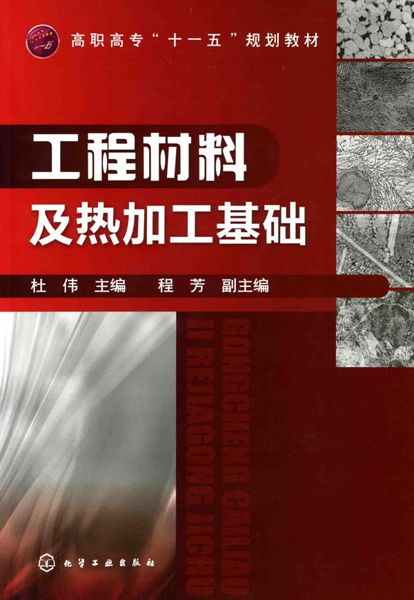 工程材料及热加工基础 杜伟-图书杂志-工业技术