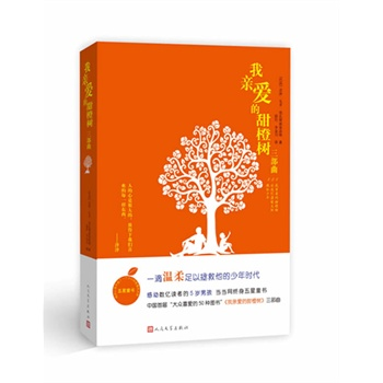 我亲爱的甜橙树(三部曲)