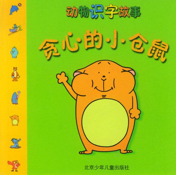 贪心的小仓鼠/动物识字故事