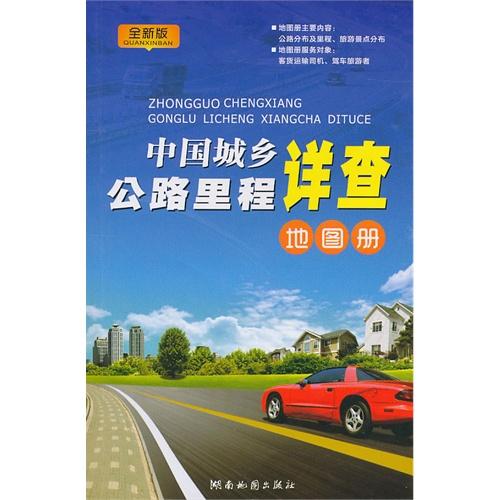 2011版中国城乡公路里程详查地图