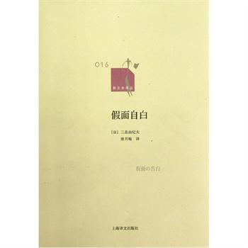 (日)三岛由纪夫|译者:唐月梅