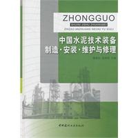 《中国水泥技术装备制造安装维护与修理》封面