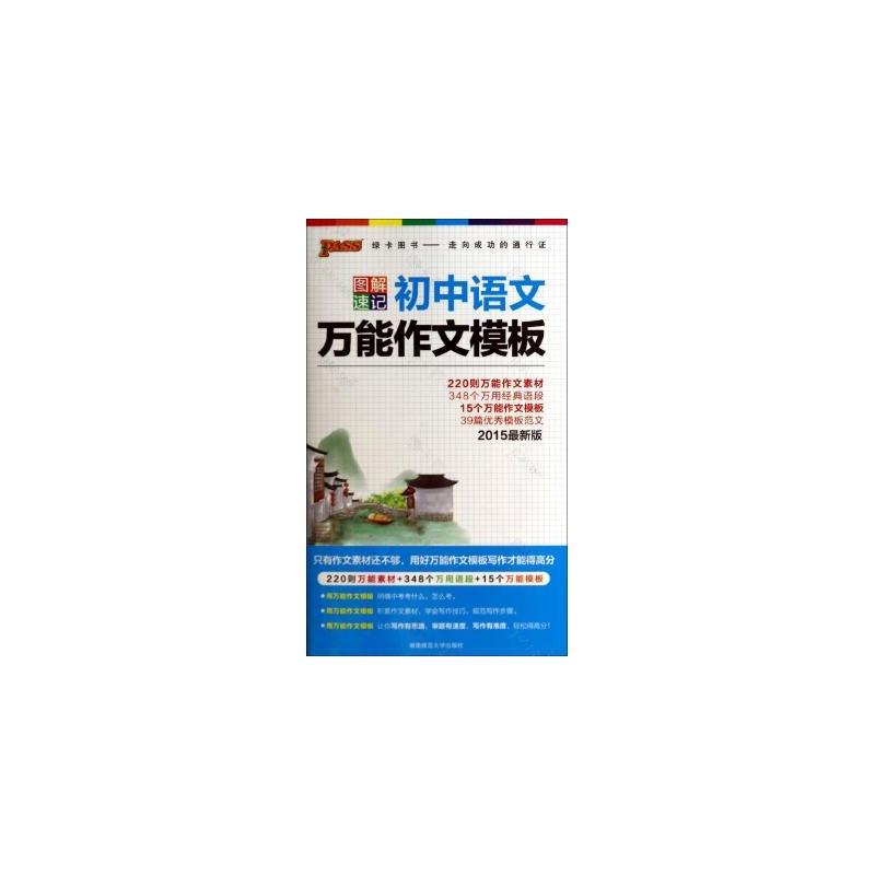 《初中语文作文模板(2015版)/图解速记