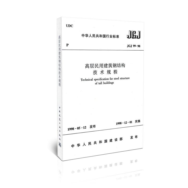 高层民用建筑钢结构技术规程》