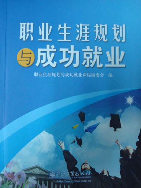 学生职业生涯封面内容 大学生职业生涯封面版面设计