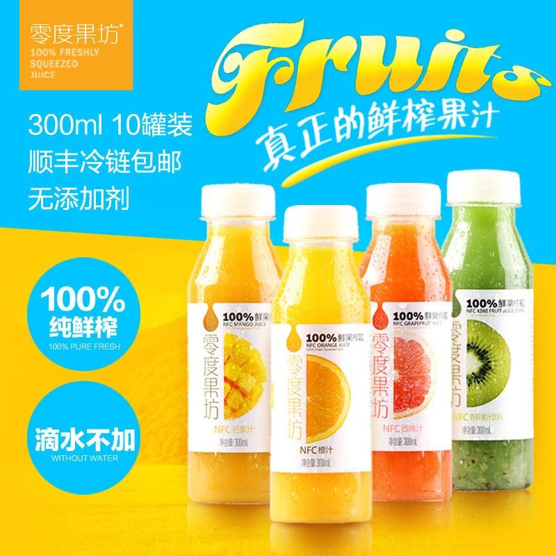 【零度果坊100%纯鲜榨果汁饮料NFC混装300