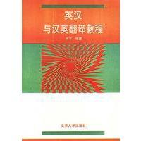 《英汉与汉英翻译教程》-点击查看大尺寸图片!