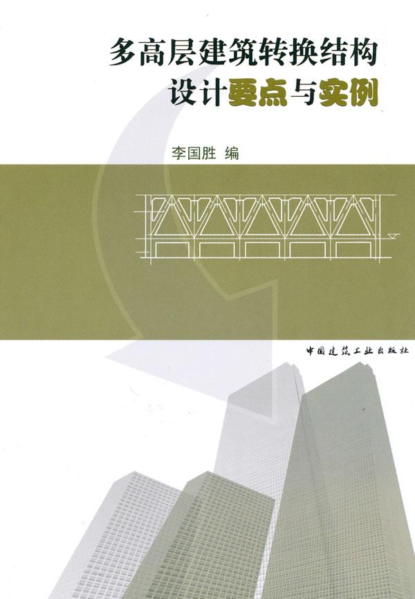 【多高层建筑转换结构设计要点与实例】¥33.4元