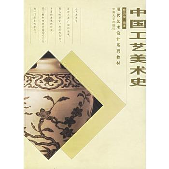 中国工艺美术史/现代艺术设计系列教材