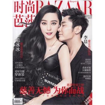 时尚芭莎杂志女士版2015年9月上封面李晨&范冰冰慈善