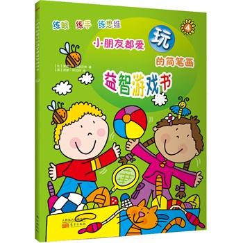 小朋友都爱玩的简笔画益智游戏书4