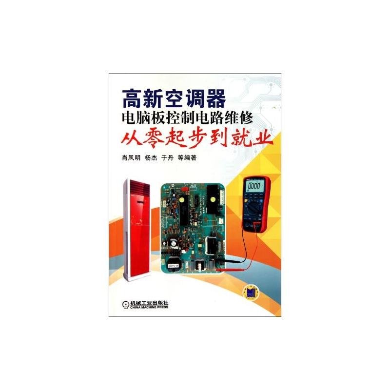 高新空调器电脑板控制电路维修从零起步到就业 肖凤明//杨杰//于丹