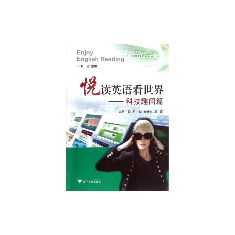 悦读英语看世界--科技趣闻篇 龙璐//金晓琳//王霞 正版书籍 语言
